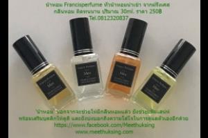 น้ำหอม Francisperfume จากฝรั่งเศส กลิ่นหอม ติดทนนาน Tel.0812320837